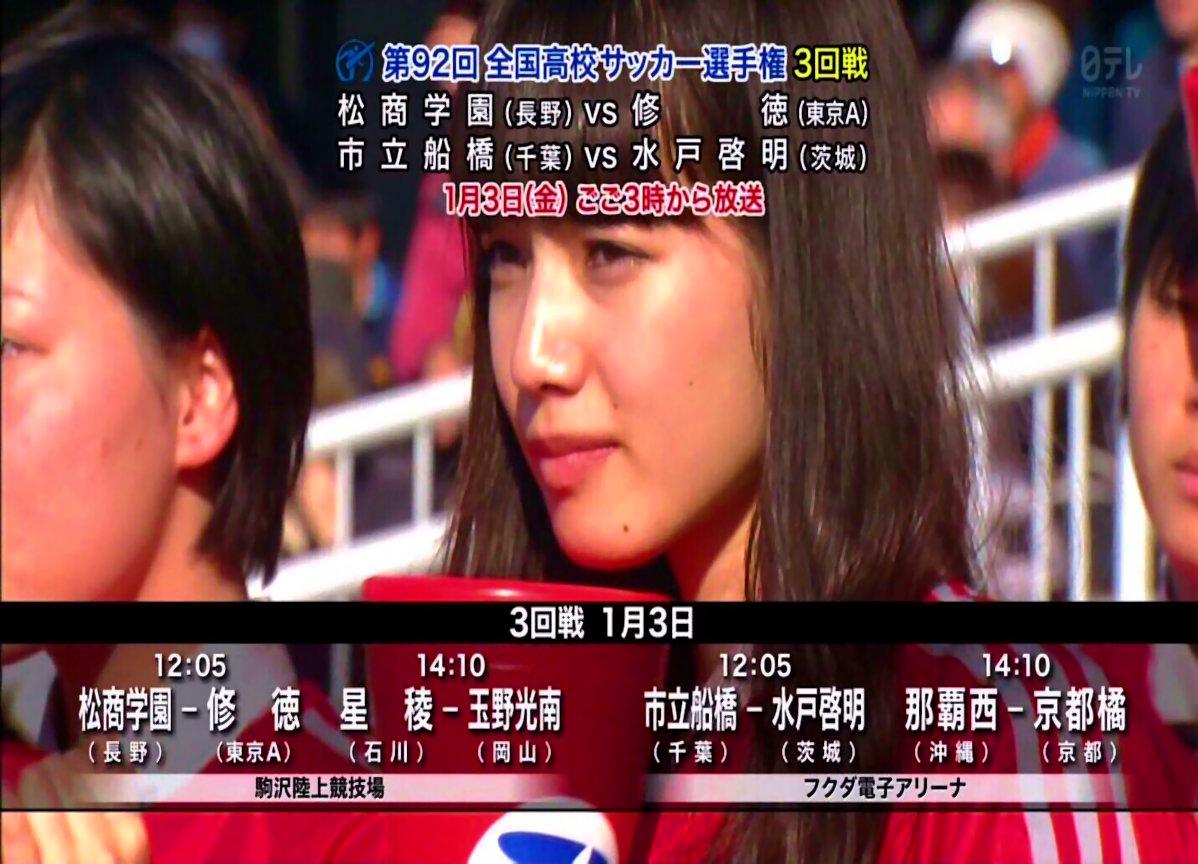 なお小松さんは高校を公表していませんでしたが、高校サッカーの全国大会でチアリーダーとして応援する姿がテレビに映されたことがきっかけで特定されてしまったとの