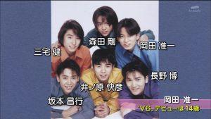 岡田 V6