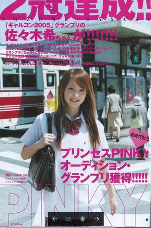 『PINKY』『第2回プリンセスPINKYオーディション』グランプリ