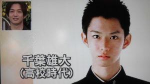 「千葉雄大 中学校」の画像検索結果
