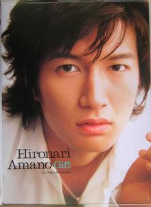天野浩成 若い頃