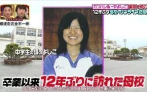 ルーヤ よしこ 高校 ガンバレ