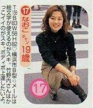 「鈴木奈穂子大学時代」の画像検索結果