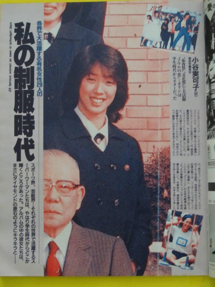 「小谷実可子高校時代」の画像検索結果