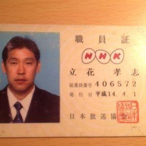 立花孝志(N国党)の学歴|出身高校大学の偏差値とパチプロ時代 ...