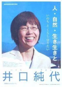 経歴 井口理