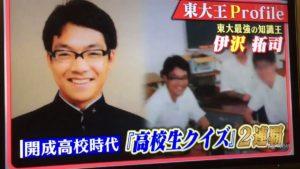 伊沢 拓司 高校生 クイズ