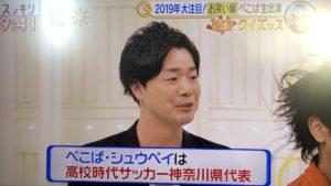 """「しゅうぺい サッカー」の画像検索結果"""""""