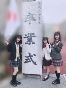 与田祐希 高校時代 画像