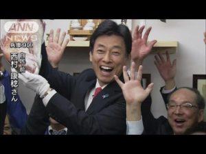 イケメン 西村大臣