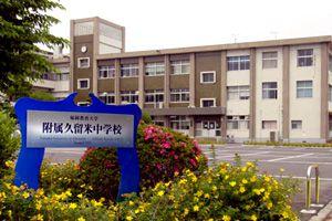 福岡教育大学付属久留米中学校